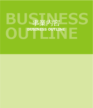 事業内容 Business Outline